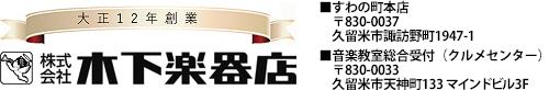 木下楽器店|ピアノ・エレクトーン・管楽器・弦楽器・楽譜・ヤマハ音楽教室・ピアノ教室・スタジオ |福岡県久留米市